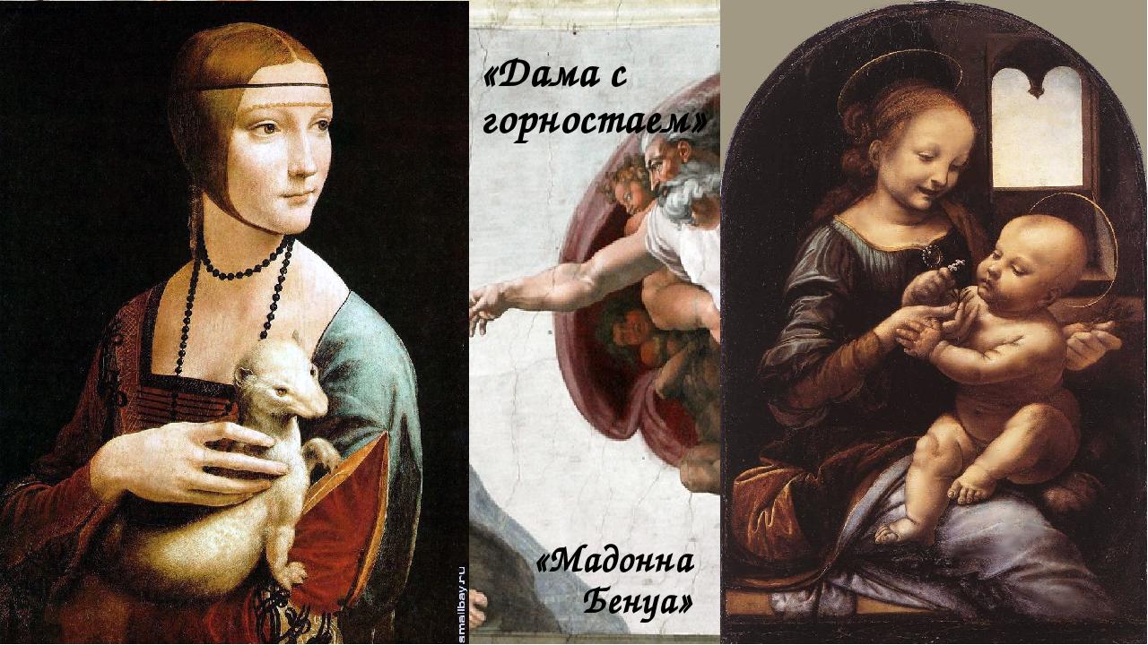 «Дама с горностаем» «Мадонна Бенуа»