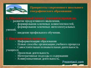 Приоритеты современного школьного географического образования: 1. Образова