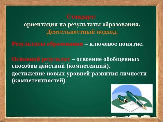 Стандарт: ориентация на результаты образования. Деятельностный подход. Рез...
