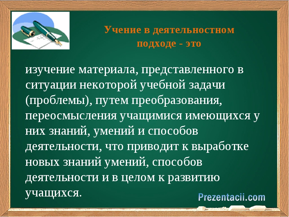 Учение в деятельностном подходе - это изучение материала, представленного...
