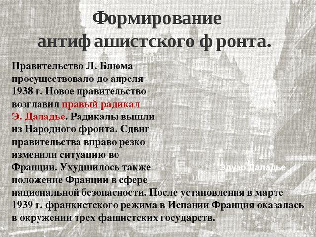 Формирование антифашистского фронта. Правительство Л. Блюма просуществовало д...