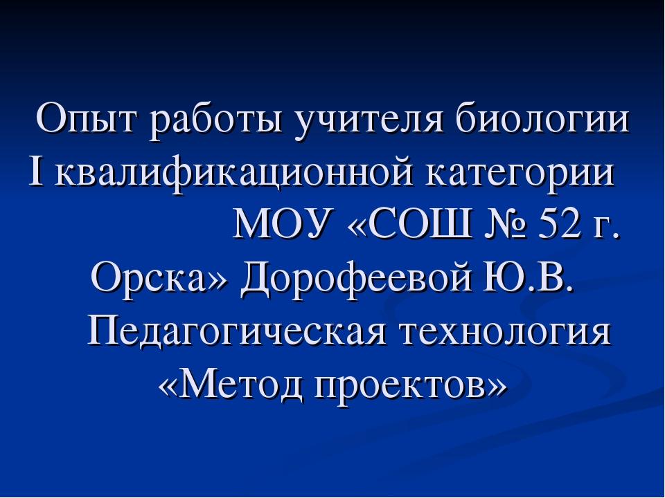 Опыт работы учителя биологии I квалификационной категории МОУ «СОШ № 52 г. Ор...
