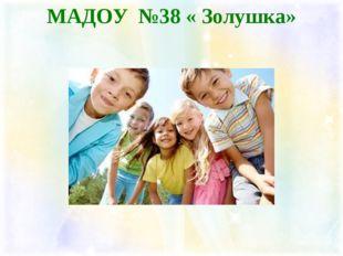 МАДОУ №38 « Золушка»