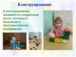 В конструировании развивается координация кисти, логическое мышление и простр