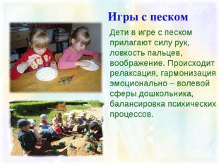 Дети в игре с песком прилагают силу рук, ловкость пальцев, воображение. Проис