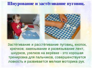 Застёгивание и расстёгивание пуговиц, кнопок, крючков; завязывание и развязыв