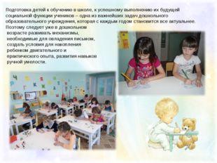 Подготовка детей к обучению в школе, к успешному выполнению их будущей социал