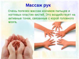 Массаж рук Очень полезен массаж кончиков пальцев и ногтевых пластин кистей. Э