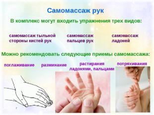 Самомассаж рук Можно рекомендовать следующие приемы самомассажа: В комплекс м