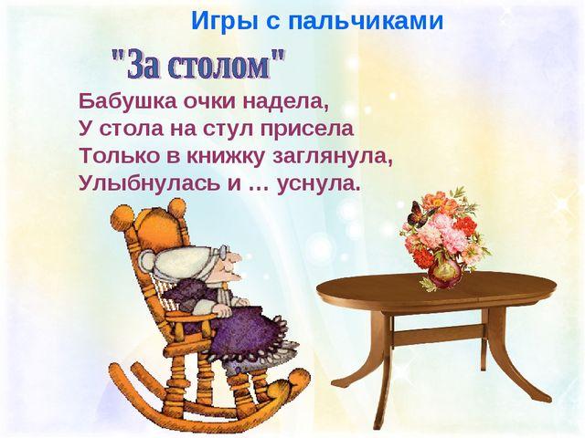 Бабушка очки надела, У стола на стул присела Только в книжку заглянула, Улыбн...