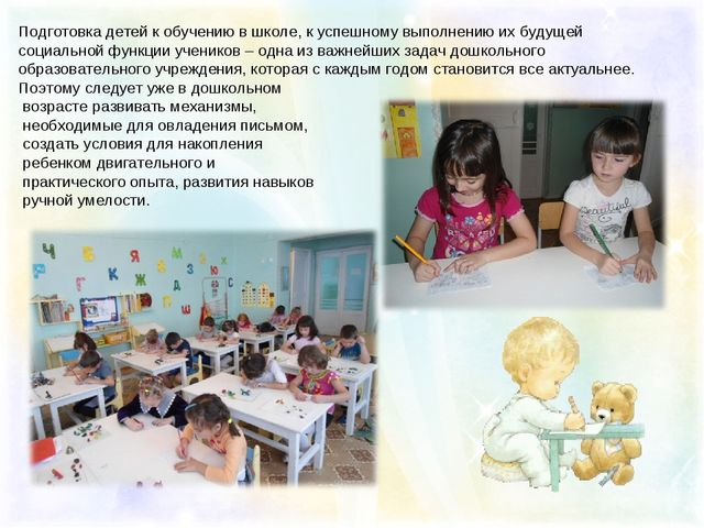 Подготовка детей к обучению в школе, к успешному выполнению их будущей социал...