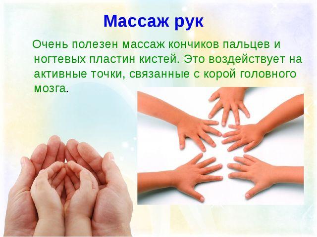 Массаж рук Очень полезен массаж кончиков пальцев и ногтевых пластин кистей. Э...