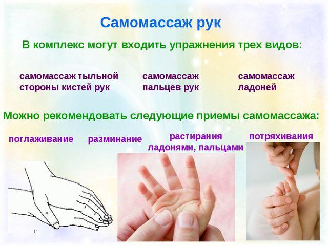 Самомассаж рук Можно рекомендовать следующие приемы самомассажа: В комплекс м...