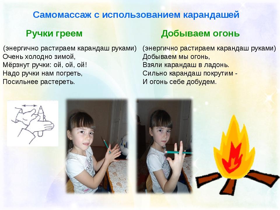 Самомассаж с использованием карандашей (энергично растираем карандаш руками)...