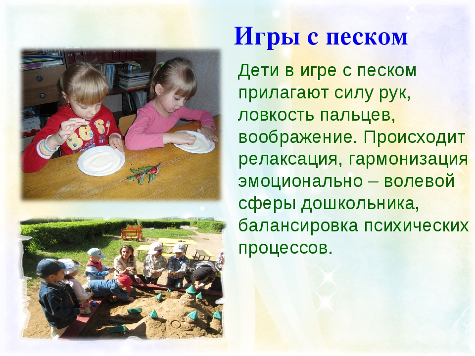 Дети в игре с песком прилагают силу рук, ловкость пальцев, воображение. Проис...