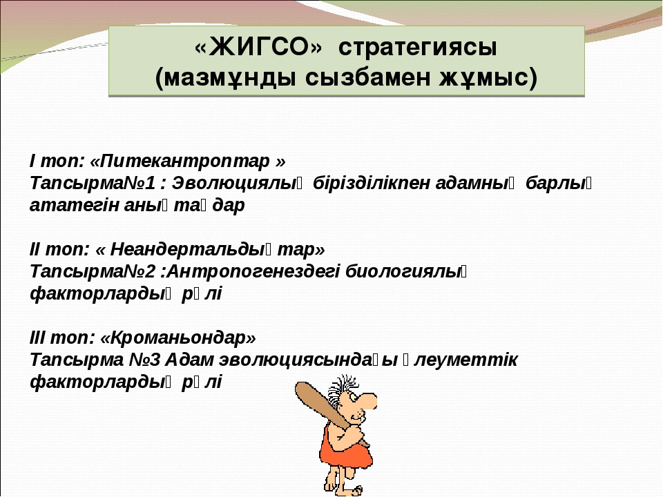 «ЖИГСО» стратегиясы (мазмұнды сызбамен жұмыс) І топ: «Питекантроптар » Тапсыр...