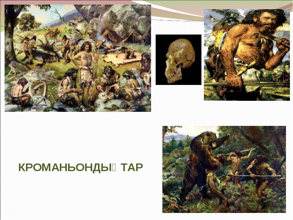 КРОМАНЬОНДЫҚТАР