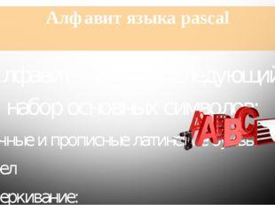 Алфавит языка pascal Алфавит включает следующий набор основных символов: стро