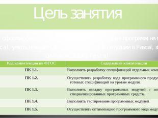 Цель занятия Цель: сформировать начальные навыки составления программ на язык
