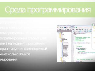 Среда программирования - это программа, в которой программисты пишут свои про