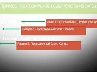Пример программы вывода текста на экран Program RAEK; Begin Write ('Это моя п