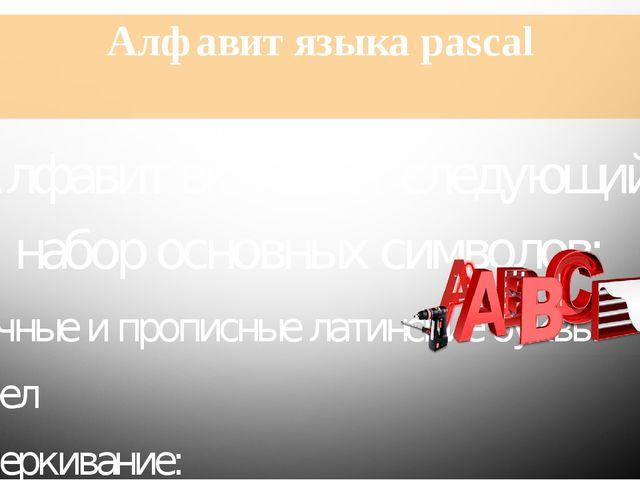 Алфавит языка pascal Алфавит включает следующий набор основных символов: стро...