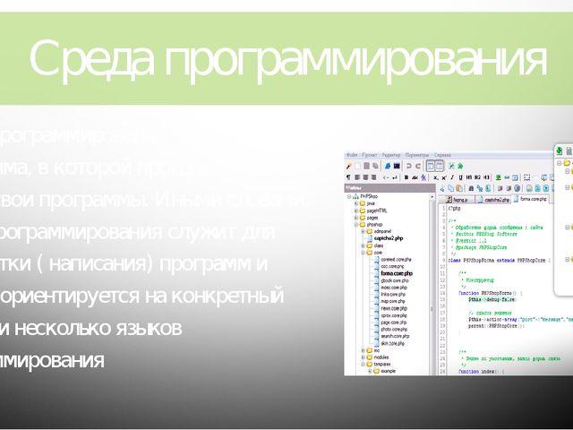 Среда программирования - это программа, в которой программисты пишут свои про...