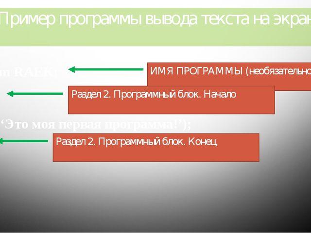 Пример программы вывода текста на экран Program RAEK; Begin Write ('Это моя п...