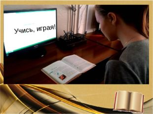 Учись, играя!