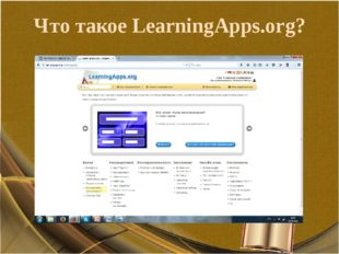 Что такое LearningApps.org?