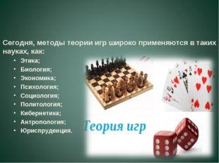 Сегодня, методы теории игр широко применяются в таких науках, как: Этика; Би
