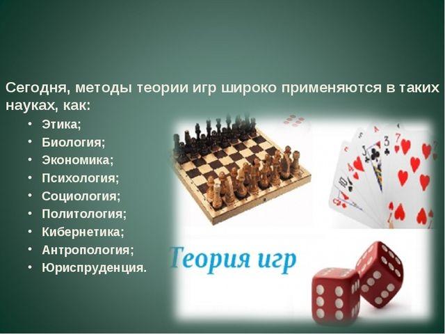 Сегодня, методы теории игр широко применяются в таких науках, как: Этика; Би...