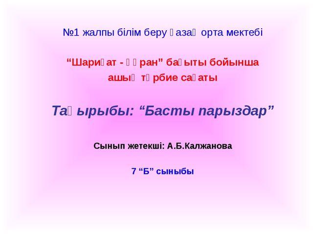 """№1 жалпы білім беру қазақ орта мектебі """"Шариғат - құран"""" бағыты бойынша ашық..."""