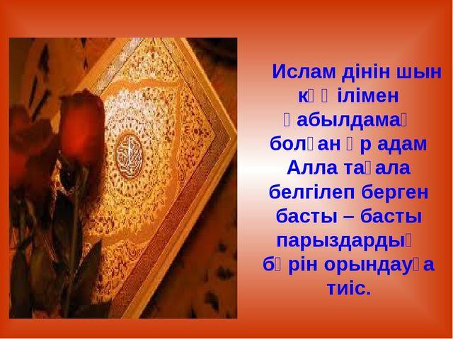 Ислам дінін шын көңілімен қабылдамақ болған әр адам Алла тағала белгілеп бер...