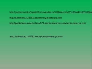http://yandex.ru/clck/jsredir?from=yandex.ru%3Bsearch%2F%3Bweb%3B%3B&text=&et