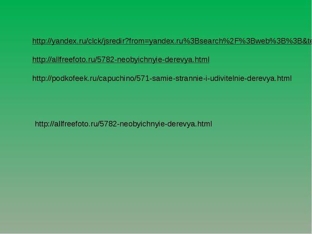 http://yandex.ru/clck/jsredir?from=yandex.ru%3Bsearch%2F%3Bweb%3B%3B&text=&et...
