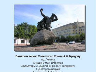 Памятник герою Советского Союза А.Ф.Бредову пр. Ленина Открыт 9 мая 1958 года