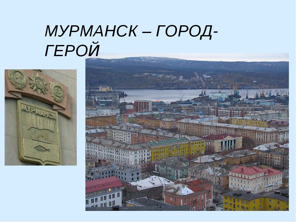 МУРМАНСК – ГОРОД-ГЕРОЙ
