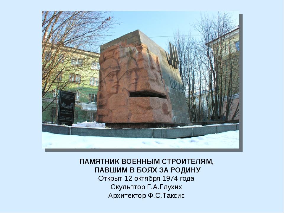 ПАМЯТНИК ВОЕННЫМ СТРОИТЕЛЯМ, ПАВШИМ В БОЯХ ЗА РОДИНУ Открыт 12 октября 1974 г...
