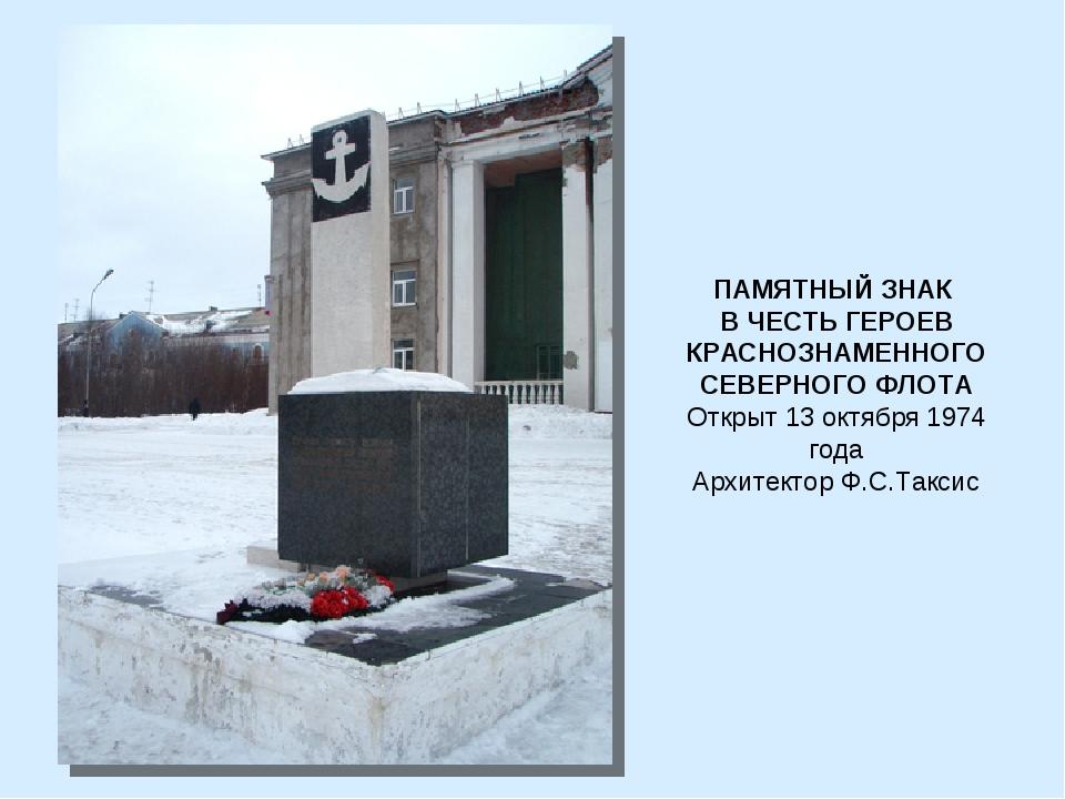 ПАМЯТНЫЙ ЗНАК В ЧЕСТЬ ГЕРОЕВ КРАСНОЗНАМЕННОГО СЕВЕРНОГО ФЛОТА Открыт 13 октяб...