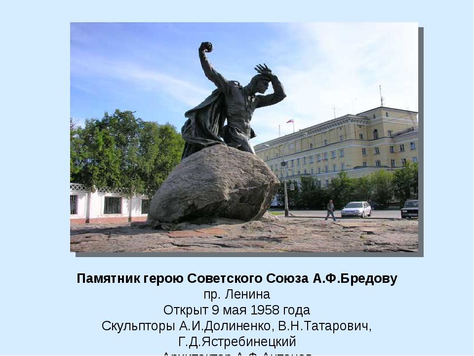 Памятник герою Советского Союза А.Ф.Бредову пр. Ленина Открыт 9 мая 1958 года...