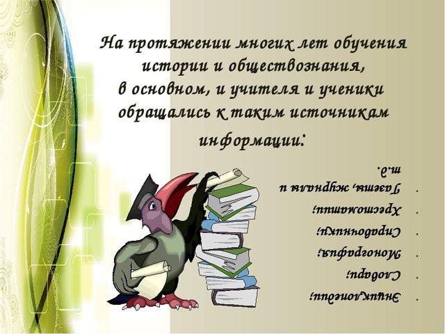На протяжении многих лет обучения истории и обществознания, в основном, и учи...