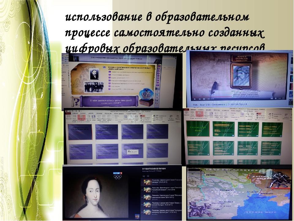 использование в образовательном процессе самостоятельно созданных цифровых об...