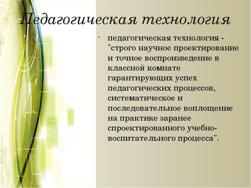 """Педагогическая технология педагогическая технология - """"строго научное проекти..."""