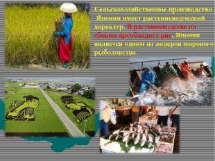 Сельскохозяйственное производство Японии имеет растениеводческий характер. В
