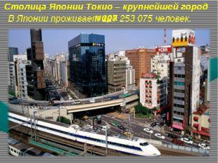 Столица Японии Токио – крупнейшей город мира В Японии проживает 127 253 075 ч