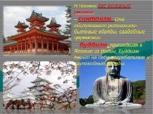 В Японии две основные религии. – синтоизм. Она обслуживает религиозно-бытовы