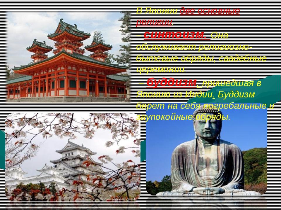 В Японии две основные религии. – синтоизм. Она обслуживает религиозно-бытовы...