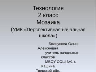 Технология 2 класс Мозаика (УМК «Перспективная начальная школа») Белоусова Ол