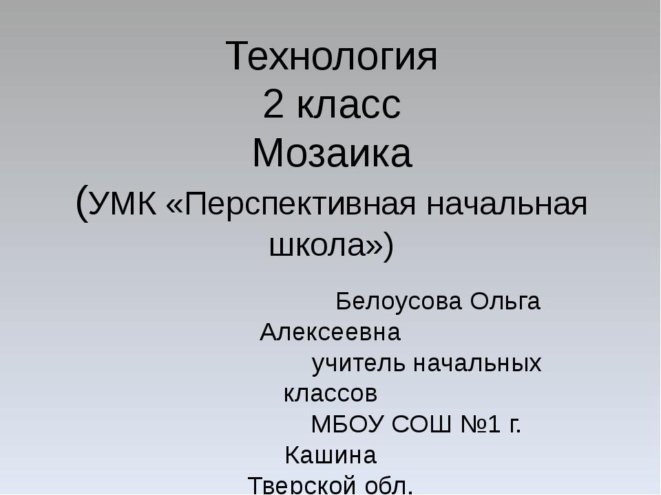Технология 2 класс Мозаика (УМК «Перспективная начальная школа») Белоусова Ол...